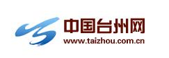 中国台州网