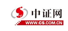 中证网(中国证券报)