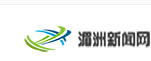 湄洲新闻网