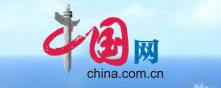 中国网一带一路