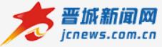 晋城新闻网