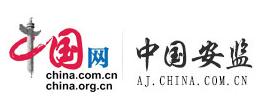 中国网中国应急(中国网安监)