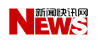 新闻快讯网