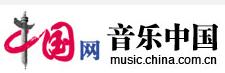 中国网音乐中国