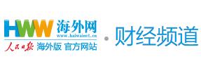 人民日报海外网财经频道