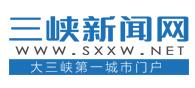 三峡新闻网