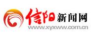 信阳新闻网
