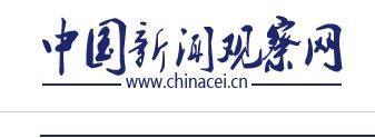 中国新闻观察网