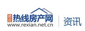 武汉房产热线(武汉热线房产网)