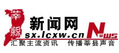莘县新闻网
