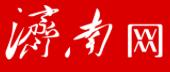 济南网(济南网络广播电视台)