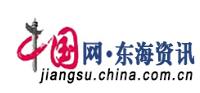 中国网江苏