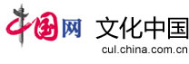 中国网文化中国