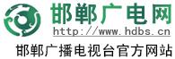 邯郸广电网