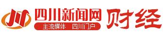 四川新闻网财经