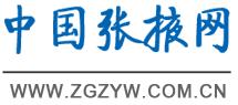 中国张掖网