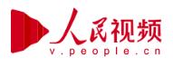 人民网微视频