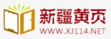 新疆黄页网