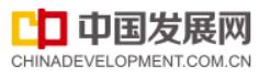 中国发展网创新中国