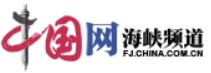 中国网海峡(中国网福建)
