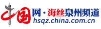 中国网海丝泉州