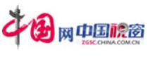 中国网中国视窗