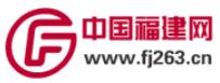 中国福建网