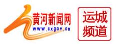 黄河新闻网运城