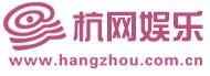 杭州网娱乐