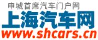 上海汽车网