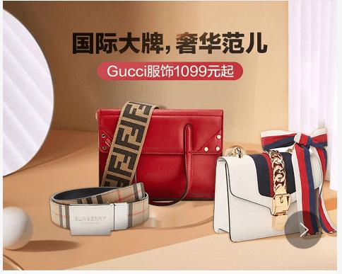来自奥买家全球购的致命吸引|国际大牌 奢华范儿 Gucci服饰惊艳价