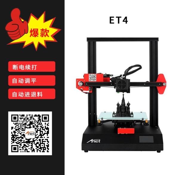 爱能特3D打印机,国内桌面级3D打印行业新势力图2