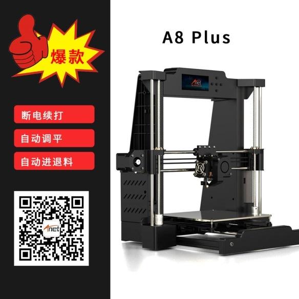 爱能特3D打印机,国内桌面级3D打印行业新势力图1