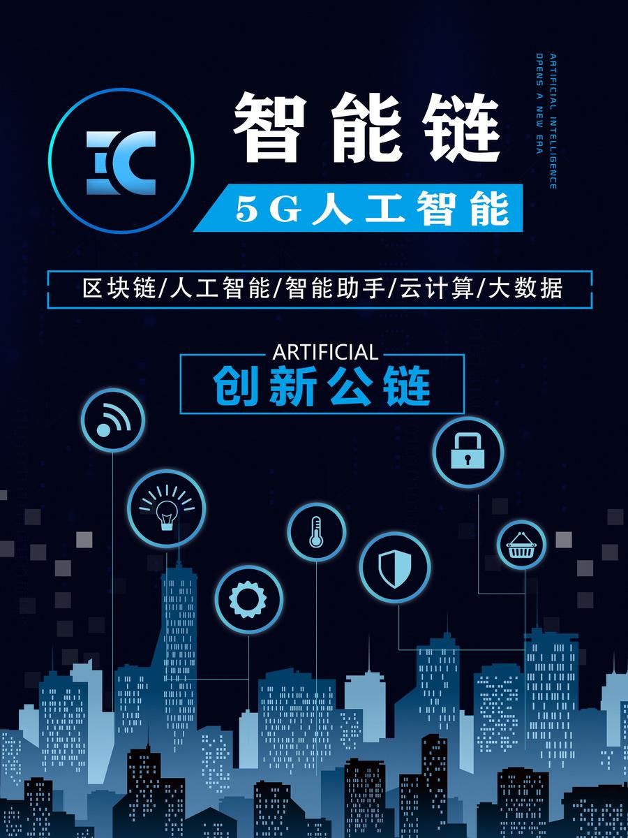 IC智能链或将打造人工智能、5g新型公链
