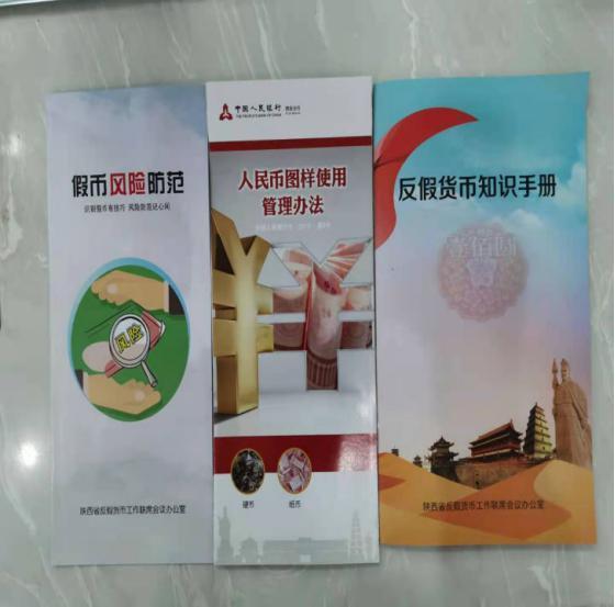 平利农商银行正阳支行开展反假币知识宣传活动