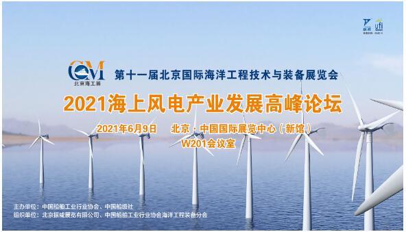 紧急通知!2021年海上风电产业发展高峰论坛将调整至6月9日举办