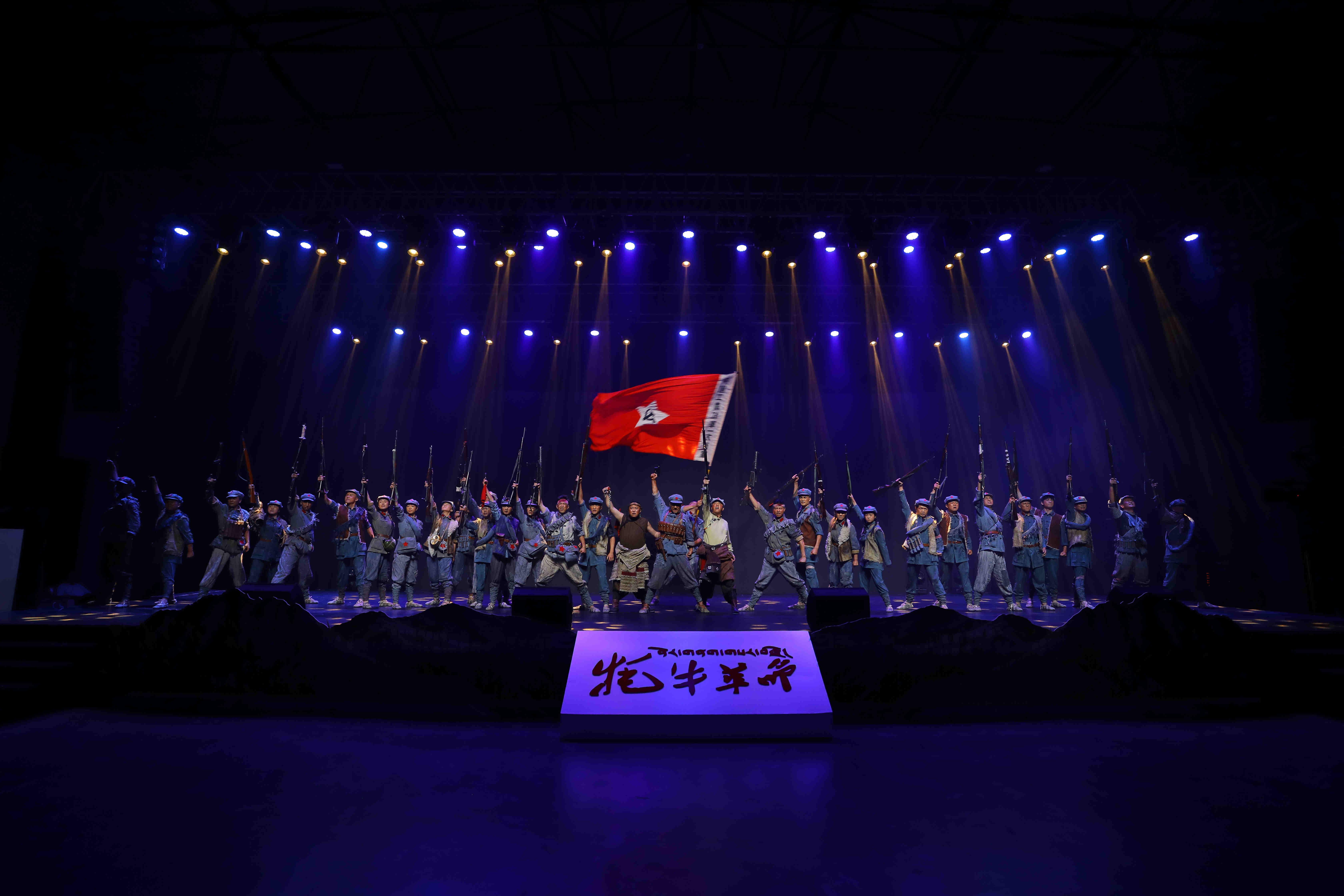 大型原创红色音乐剧《牦牛革命》新闻发布会在成都举行