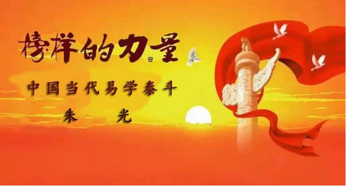 惠州都市在线报道 中国当代易学泰斗——朱光