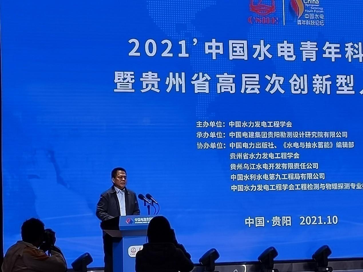 2021中国水电青年科技论坛在贵阳举办