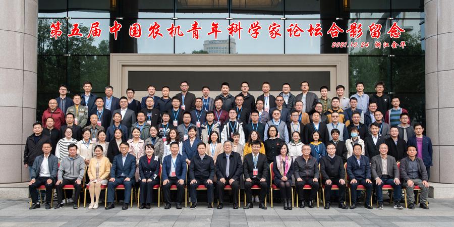 第五届中国农机青年科学家论坛在浙江金华成功举办