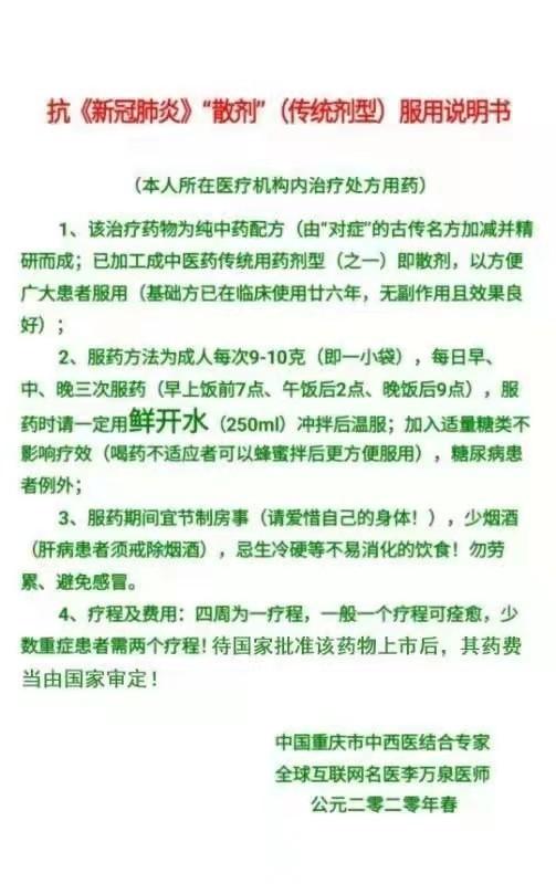 斩除冠魔 唯我国药 (我国中西医专家——李万泉大夫)