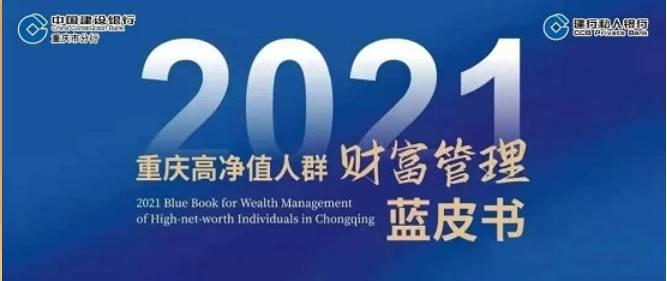 建行重庆市分行举办财富论坛并发布 《2021重庆高净值人群财富管理蓝皮书》