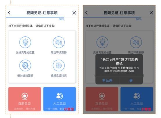 仅用1周,AnyChat助力长江证券极速上线智能单向视频开户!