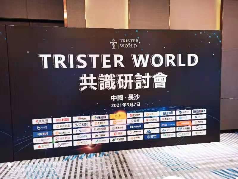 重新定义数字经济未来 Trister World共识研讨会在长沙顺利举办