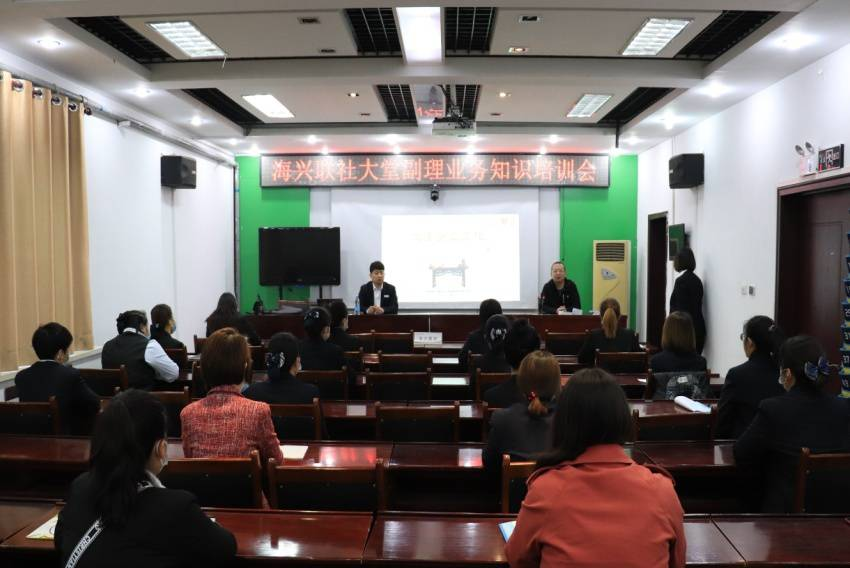 海兴联社组织大堂副理培训促进履职能力提升.JPG