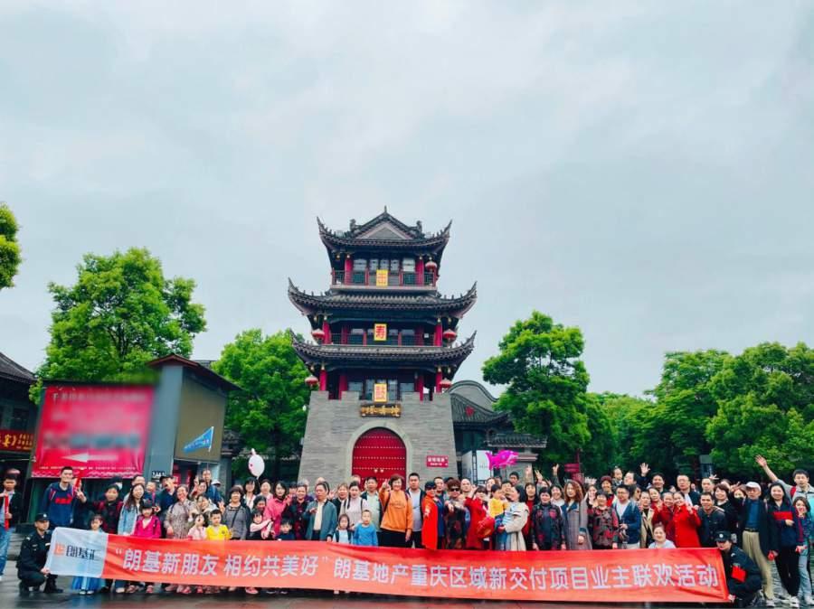 朗基首场重庆新交付项目春游活动圆满落幕