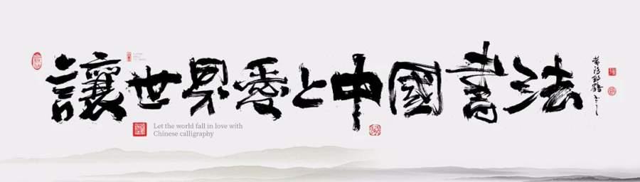 IBM×国潮书法第一人黄陵野鹤,中国书法与混合云之间的共鸣
