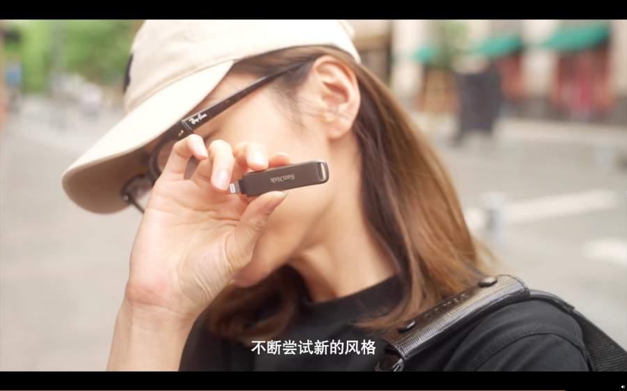 闪迪时尚多彩手机U盘系列— 对随波逐流Say No