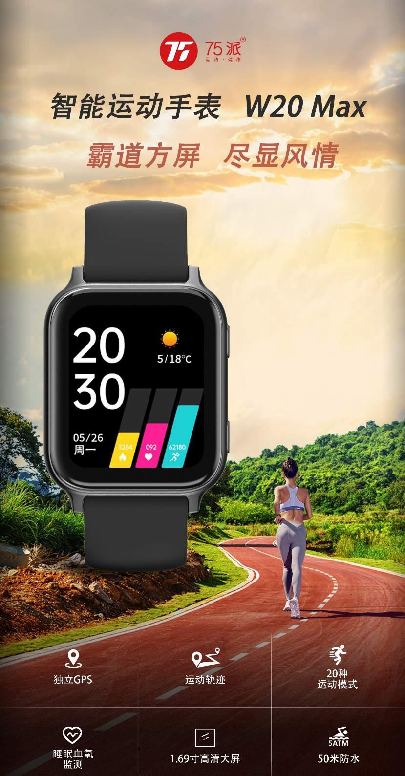 运动私教+健康顾问全拥有,75派智能运动手表W20 Max全新上市