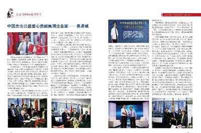 中国专题报道杰出公益事业特殊贡献人物——易贤斌